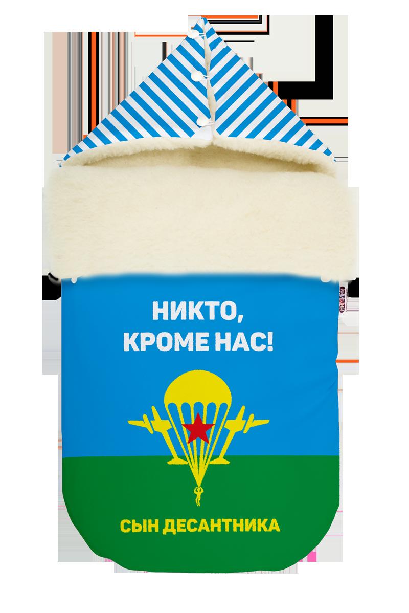Купить Зимний конверт «Сын десантника» на овчине, МиМиМи г. Рязань, Россия